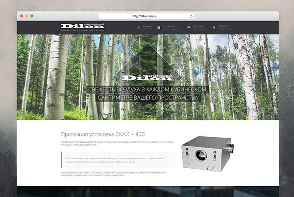 Сайт для приточной установки Скай — 400