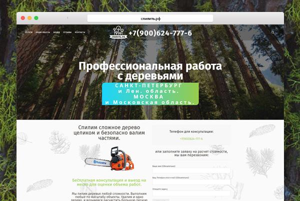 Сайт для услуг по валке деревьев