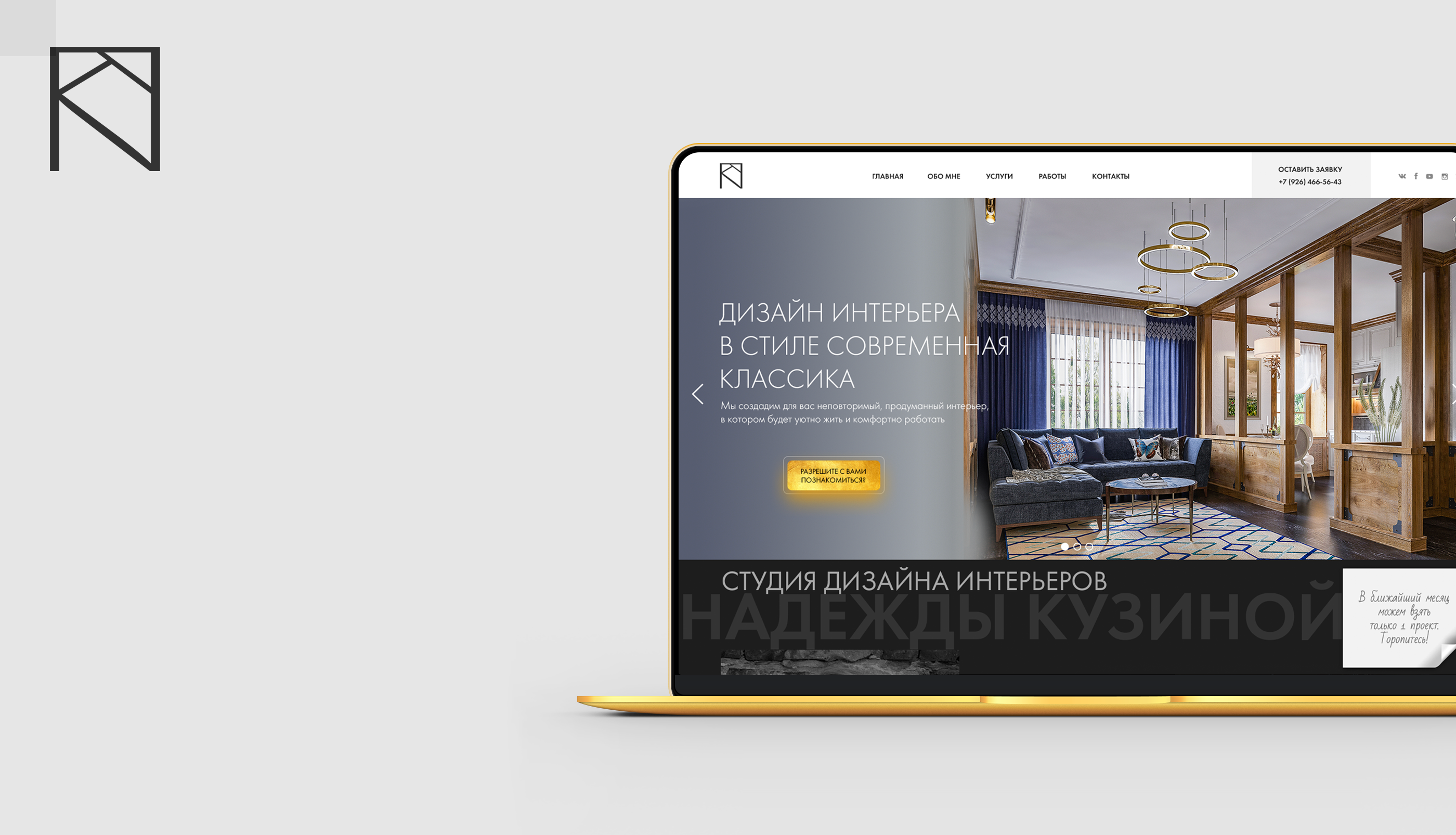 редизайн сайта для студии дизайна интерьеров