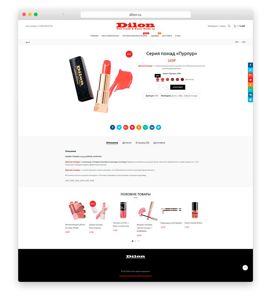Заказать разработку интернет магазина